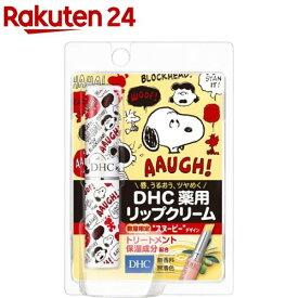 【企画品】薬用リップクリーム スヌーピー パターン(1.5g)【DHC】