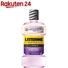 薬用リステリン トータルケアゼロプラス ノンアルコール クリーンミント味(500ml)【3brnd-9】【LISTERINE(リステリン)】
