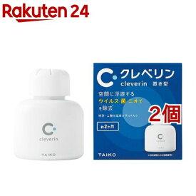 クレベリン 置き型(150g*2個セット)【クレベリン】