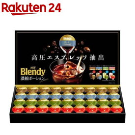 AGF ブレンディポーションアソートギフト PA-30(1セット)【ブレンディ(Blendy)】