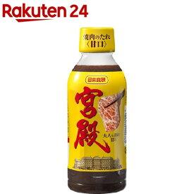 宮殿 焼肉のたれ 甘口(350g)【日本食研】