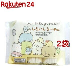 すみっコぐらし 白石温麺(300g*2袋セット)【きちみ製麺】