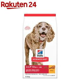 サイエンスダイエット シニア アドバンスド小粒 高齢犬用(6.5kg)【dalc_sciencediet】【サイエンスダイエット】[ドッグフード]
