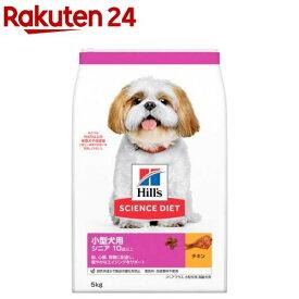 サイエンス・ダイエット シニアプラス 小型犬用 高齢犬用 10歳以上 チキン(5kg)【サイエンスダイエット】