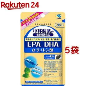 小林製薬の栄養補助食品 DHA EPA α-リノレン酸(180粒*5袋セット)【小林製薬の栄養補助食品】
