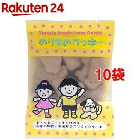 げんきタウン のりものクッキー(25g*10コセット)【げんきタウン】