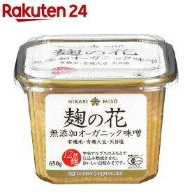 ひかり味噌 麹の花 無添加オーガニック味噌(650g)【ひかり味噌】