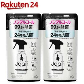 クイックル ジョアン 除菌スプレー 詰め替え(250ml*2袋セット)【クイックル】
