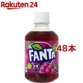 ファンタ グレープ(280ml*48本セット)【ファンタ】