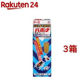 【第1類医薬品】バポナ 殺虫プレート(1枚入*3箱セット)【バポナ】