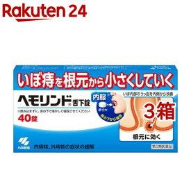 【第2類医薬品】ヘモリンド 舌下錠(40錠*3箱セット)