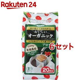 アバンス おいしいオーガニック ドリップコーヒー アロマ20(20袋入*6セット)【アバンス】