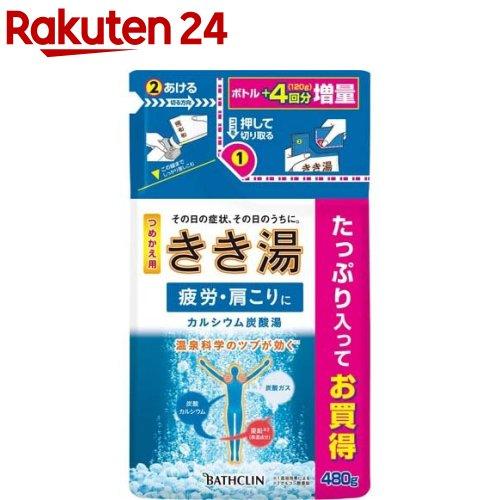 きき湯 カルシウム炭酸湯 つめかえ用(480g)【きき湯】