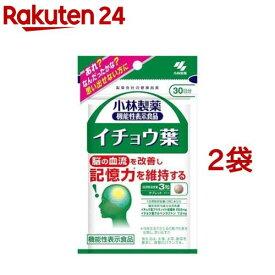 小林製薬 イチョウ葉(90粒*2袋セット)【小林製薬の栄養補助食品】