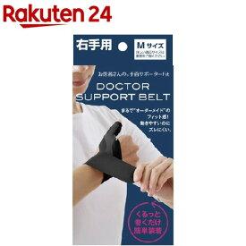 お医者さんの手首サポーター Fit フィット ブラック 右手用 Mサイズ(1枚)