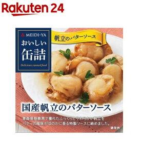 おいしい缶詰 国産帆立のバターソース(75g)【おいしい缶詰】
