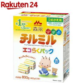 チルミル エコらくパック つめかえ用(400g*2袋入)【KENPO_12】【チルミル】[粉ミルク]