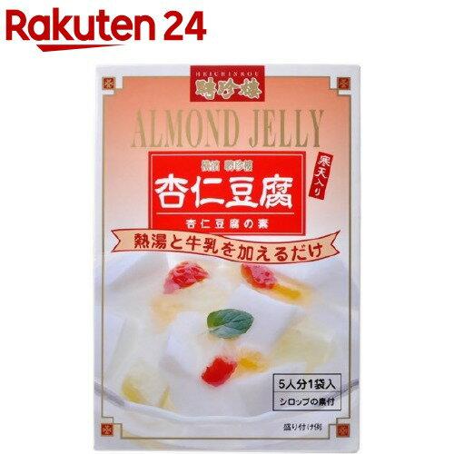 聘珍樓 杏仁豆腐の素(1セット)【聘珍樓】