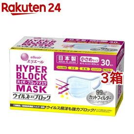 エリエール ハイパーブロックマスク ウイルス飛沫ブロック 小さめサイズ(30枚入*3箱セット)【エリエール】