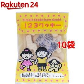 げんきタウン 123クッキー(25g*10コセット)【げんきタウン】