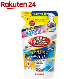 お風呂用ティンクル すすぎ節水タイプW つめかえ用(350mL)【ティンクル】