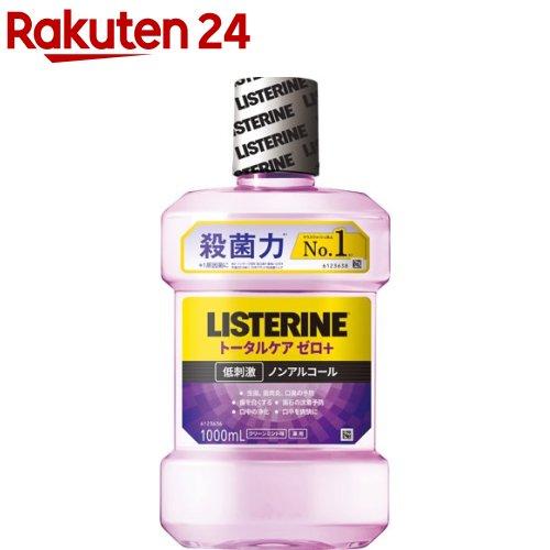 薬用リステリントータルケアゼロプラスノンアルコールクリーンミント味