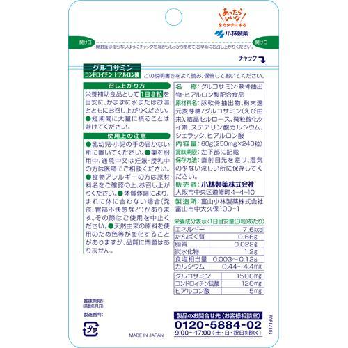 小林製薬の栄養補助食品グルコサミンコンドロイチン硫酸ヒアルロン酸