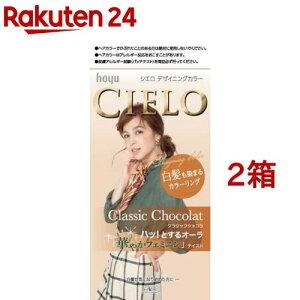シエロ デザイニングカラー クラシックショコラ(2箱セット)【シエロ(CIELO)】[白髪染め]