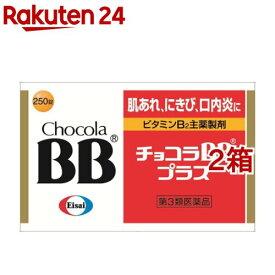 【第3類医薬品】チョコラBB プラス(250錠入*2コセット)【チョコラBB】