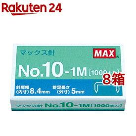 マックス ホッチキス針 10号 No.10-1M MS91187(1000本入*8箱セット)【マックス(文具)】