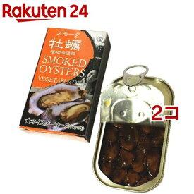 スモーク牡蠣 オイスターソース てりやき(85g*2コセット)[缶詰]