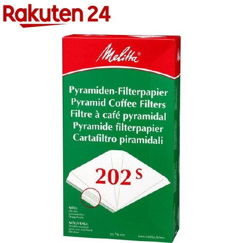 メリタピラミッドフィルターペーパーPA202S