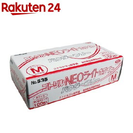 【訳あり】No.535 ニトリル手袋 ネオライト パウダーフリー ホワイト Mサイズ(100枚入)【tbn24】