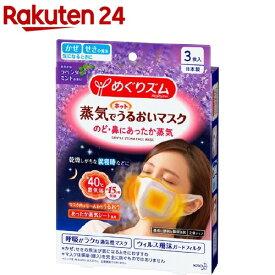 めぐりズム 蒸気でホットうるおいマスク ラベンダーミントの香り(3枚入)【mlg-u-20】【めぐりズム】