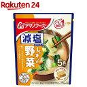 アマノフーズ 減塩うちのおみそ汁 野菜(5食入)【アマノフーズ】