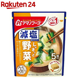 アマノフーズ 減塩うちのおみそ汁 野菜(5食入)【アマノフーズ】[味噌汁]