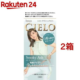 シエロ デザイニングカラー スモーキーアッシュ(2箱セット)【シエロ(CIELO)】[白髪染め]