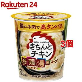 きちんとチキン 参鶏湯風スープ(3個セット)【ポッカサッポロ】