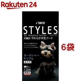 サンライズ スタイルズ ヨークシャーテリア用 成犬用(1.2kg*6コセット)【スタイルズ(STYLES)】[ドッグフード]
