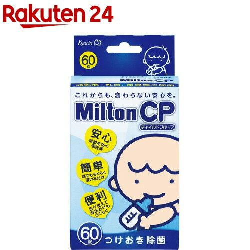 ミルトン CP(60錠)【イチオシ】