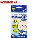ミルトン CP(60錠)【KENPO_09】【イチオシ】【KENPO_12】【ミルトン】