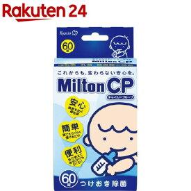 ミルトン CP(60錠)【KENPO_09】【イチオシ】【KENPO_12】