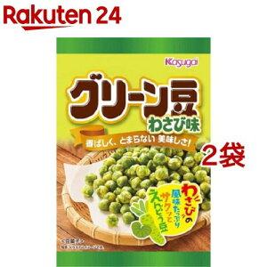 春日井製菓 グリーン豆 わさび味(72g*2袋セット)
