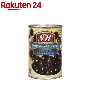 S&W ダークスウィートチェリー 4号缶(439g)[缶詰]