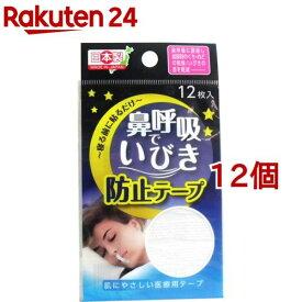 鼻呼吸でいびき防止テープ(12枚入*12コセット)