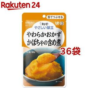 キユーピー やさしい献立 やわらかおかず かぼちゃの含め煮(80g*36コセット)【キューピーやさしい献立】
