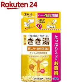 きき湯 カリウム芒硝炭酸湯 つめかえ用(480g)【きき湯】[入浴剤]