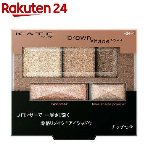 ケイト ブラウンシェードアイズN BR-4 カッパー(3g)【KATE(ケイト)】【送料無料】