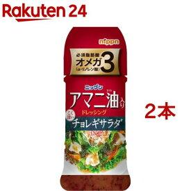 ニップン アマニ油入りドレッシング チョレギサラダ(150ml*2本セット)【ニップン(NIPPN)】