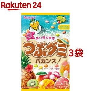 春日井製菓 つぶグミ バカンス(75g*3袋セット)【つぶグミ】